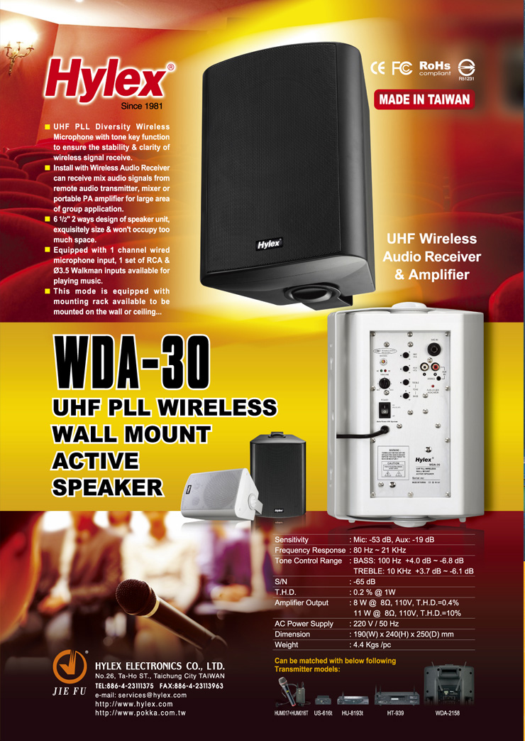 UHF PLL WIRELESS WALL MOUNT ACTIVE SPEAKER
